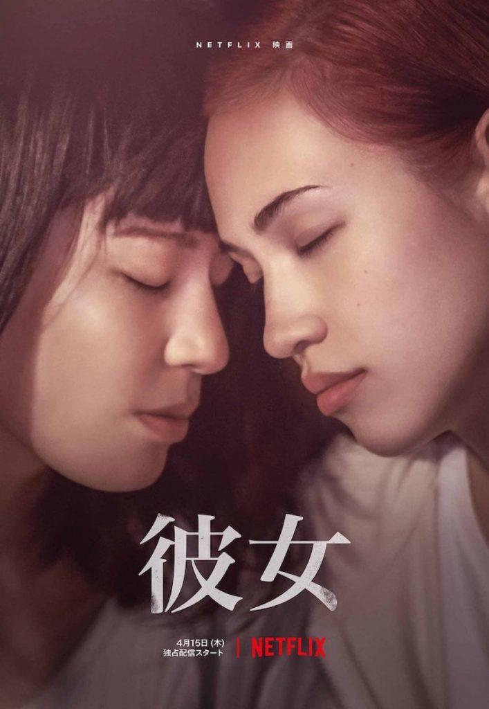 romantic movies on netflix: ride or die