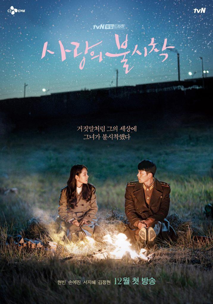 korean dramas on netflix: crash landing on you