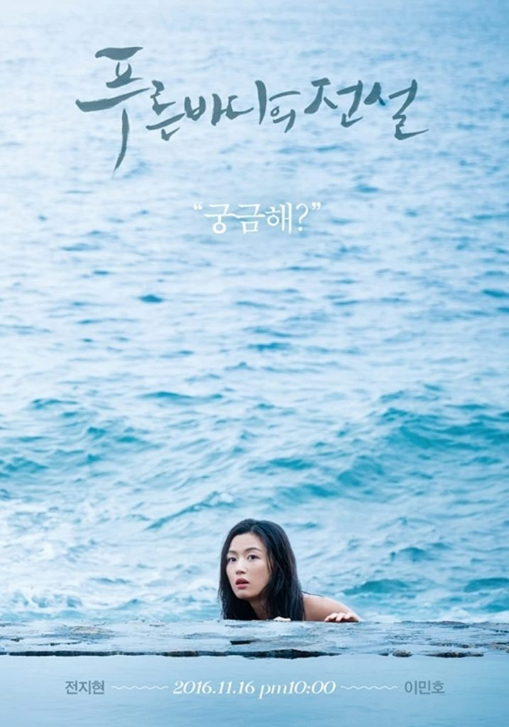 romance korean dramas: legend of the blue sea